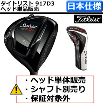 Titleist 917D3 driver [head + torque wrench + head cover] Japan specifications new article, unused article