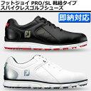 【即日発送】フットジョイ PRO/SL 靴紐タイプ スパイクレス W(ワイド)EEサイズ【ゴルフシューズ】【プロエスエル】【ASU】[ttaapp]