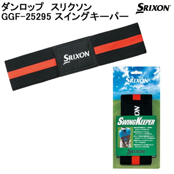 【営業日即日発送15時まで】GGF-25295 スリクソン スイングキーパー パター練習機 ダンロップ 【DUNLOP】【SRIXON】【練習器具】【】【ASU】