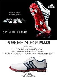 アディダスゴルフ ピュアメタルボアプラス メンズゴルフシューズ PureMetalBoaPLUS 【即納】[Adidas]【送料無料】