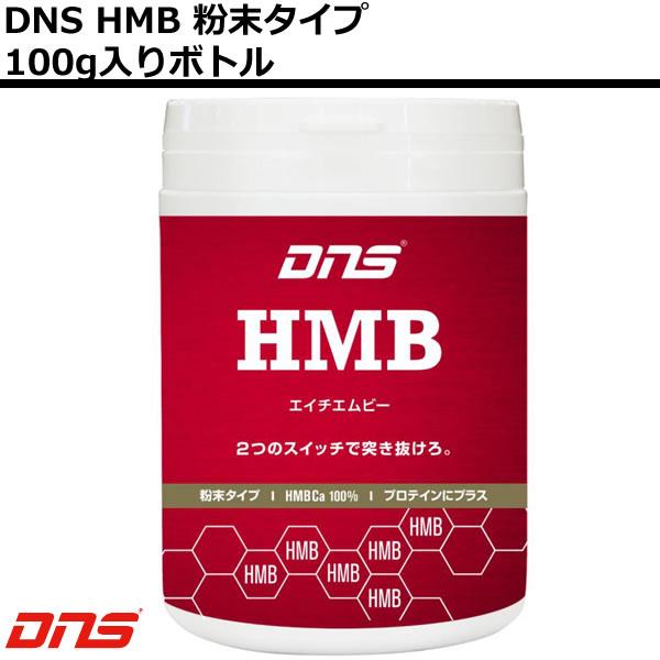 【即日発送15時まで】〈ポイント20倍〉DNS HMB 100g入りボトル [サプリメント 筋肉サポート アミノ酸 HMBカルシウム エイチエムビー] 【プロテイン補完サプリメント】【ディーエヌエス】【ASU】