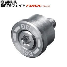 ヤマハゴルフ RMX専用 ゴルフクラブ用 RTSウェイト(RMX118/218用) 単品販売 (RMX120/220には使用不可)