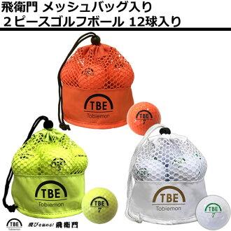 含TOBIEMON飛衛門網絲包的標準2枚球(進入12球)TBM-2MB[TOBIEMON]