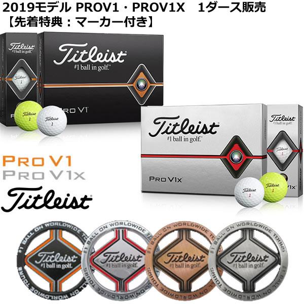 【営業日15時まで即日発送】タイトリスト 2019モデル PRO V1 ・ V1X ゴルフボール 1ダース【日本正規品】【ASU】