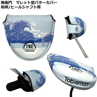 Putter cover [TOBIEMON TBE] for the 飛衛門和柄 mallet type heel shaft