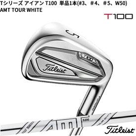 (営業日即日発送)(ポイント10倍)タイトリスト/Titleist T100 アイアン 単品販売 AMT TOUR WHITE/ツアーホワイト ゴルフクラブ【ASU】(Tシリーズ)