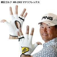 朝日ゴルフ MR-1903 マナリフレックス ゴルフ練習用品 (即納)