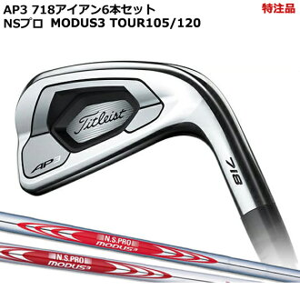 Six set N.S.PRO モーダス 3 tour 105 / tour 120 steel shaft [Titleist] of Titleist 718 AP3 iron 5-Pw