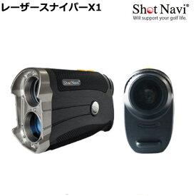 (ポイント10倍)ShotNavi /ショットナビ レーザースナイパーX1 ゴルフレーザー距離計測器