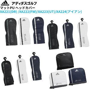(営業日即日発送)アディダス/adidas XA22シリーズ マットPU ヘッドカバー(ゴルフ小物)