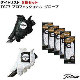 【5枚セット ネコポス便送料無料】【スピード取り寄せ】天然皮革製手袋 タイトリスト ゴルフグローブ プロフェッショナル TG77[TITLEIST]