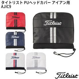 (営業日即日発送)タイトリスト AJIC9 PUヘッドカバー アイアン用 ゴルフアクセサリー titleist 日本正規品 2020年 継続