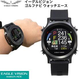(営業日即日発送)イーグルビジョン/EAGLE VISION ウォッチエース EV-933 EAGLE VISION watch ACE 腕時計型高性能GPS距離測定器【ゴルフナビ】