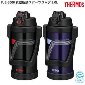 【取寄】サーモス FJE-2000 真空断熱スポーツジャグ 水筒 2.0L(楽天お買い物マラソン開催中!)