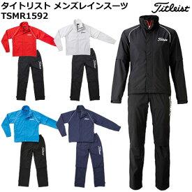 (営業日即日発送) タイトリスト Titleist メンズ TSMR1592 レインスーツ 上下セット 収納袋付 titleist 日本正規品 2020年 継続