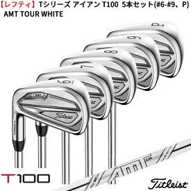 (営業日即日発送)(ポイント10倍)(レフティ)タイトリスト/Titleist T100 アイアン 5本セット(#6-#9、P) AMT TOUR WHITE/ツアーホワイト(ゴルフクラブ)【ASU】(Tシリーズ)