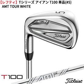 (営業日即日発送)(ポイント10倍)(レフティ)タイトリスト/Titleist T100 アイアン 単品(#5) AMT TOUR WHITE/ツアーホワイト(ゴルフクラブ)【ASU】(Tシリーズ)