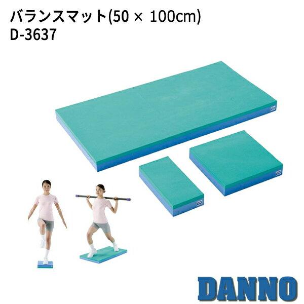 【取り寄せ】ダンノ DANNO 様々なスポーツの運動操作のバランストレーニングに!バランスマット(50-100) D-3637