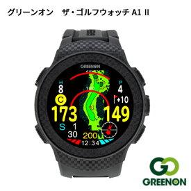 (営業日即日発送)MASA グリーンオン G017 ザ・ゴルフウォッチ A1 II(2)(ゴルフウォッチ)(GPSナビ)(ゴルフナビ エーワン)