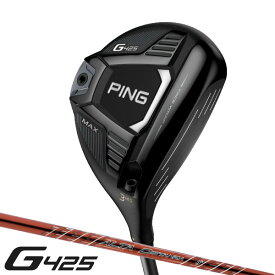 【特注 納期約30営業日 】 ピン G425 MAX マックス フェアウェイウッド ALTA DISTANZA シャフト 2020年モデル[pg425mf] PINGゴルフ