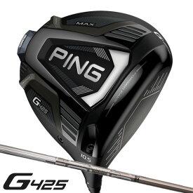 (営業日即日発送)【即納品】 ピン G425 MAX マックス ドライバー PING TOUR 173-55 173-65 173-75 シャフト 2020年モデル (即納)[pg425md] PINGゴルフ