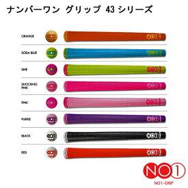NOW ON ナンバーワン グリップ 43シリーズ カスタムライトモデル 細身のタイプ(重量 43g 内径 13.5mm)(GRIP)