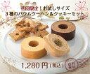 【専門店のお試しセット】 バームクーヘン バウムクーヘン 送料無料 ごえんバウム 3個 キラリクッキー