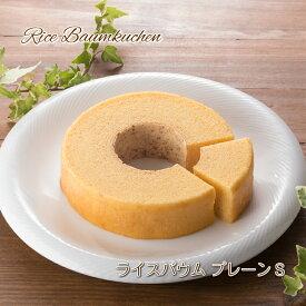 【ライスバウム プレーンS】 米粉バームクーヘン グルテンフリー バウムクーヘン ギフト