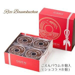【ごえんバウム8個入 ショコラ×8】 バームクーヘン バウムクーヘン 送料無料 内祝い ギフト 詰め合わせ