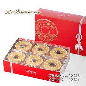 【ごえんバウム12個入 プレーン×12】 米粉バームクーヘン グルテンフリー バウムクーヘン 送料無料 内祝い ギフト 詰め合わせ
