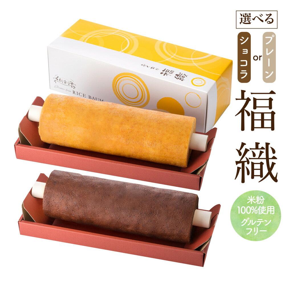 【送料無料!】米粉使用!まるごと一本バウムクーヘン950g【福織】ギフトにもおすすめ