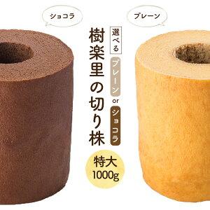 【樹楽里の切り株】送料無料!米粉使用!2種類の味から選べる 高さ16cmの特大バウムクーヘン