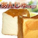 あんじゅの食パン【栗あん食パンセット】【あんじゅ食パン×1・栗あん食パン×1】