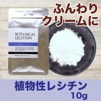 植物性レシチン(10g入り)