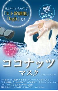 バイオセルロースマスクヒト幹細胞ココナッツ乾式