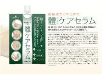 美容液からできた「體ケアセラム」肩・ひざ・足首・関節/温感/マッサージ/120ml