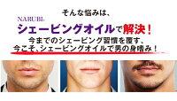 男性用化粧品NARUBIモイストシェービングオイル男性用髭剃り
