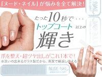 NUDENAIL爪磨きネイルケアガラス製爪やすりネイルケアネイルケア硝子製NUDENAILメール便対応爪ケア