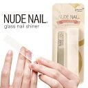 ヌードネイル NUDE NAIL 爪やすり 爪磨き 爪やすり 爪ケア 簡単 美容グッズ ガラス 女性 レディース ママ メンズ 男性…