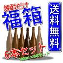 送料無料!おまけ付き!◎完全お楽しみ焼酎6本セット福箱(1800ml)(福袋)
