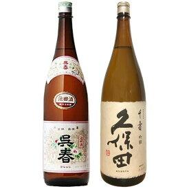 呉春池田酒と久保田千寿1800ml2本セット【冷1】