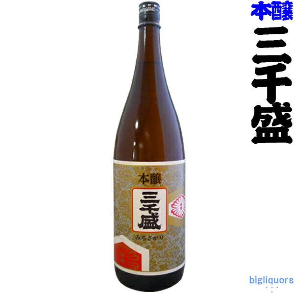 【製造年月2018年3月以降】 三千盛 本醸造酒(清酒) 1800ml【冷1】