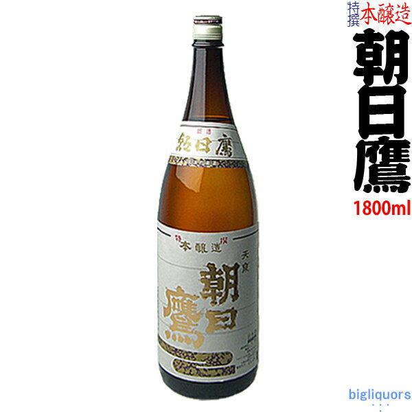 【製造年月2017年6月以降】朝日鷹 〔特撰本醸造〕 1800ml【十四代の高木酒造】