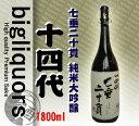 【クールでお届け】十四代 七垂二十貫 (しちたれにじっかん)純米大吟醸1800ml 〔箱無し〕【高木酒造】