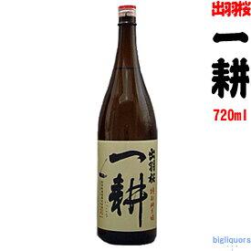 【2019年3月製以降】出羽桜 一耕 特別純米酒(火入) 720ml 【出羽桜酒造】【冷1】