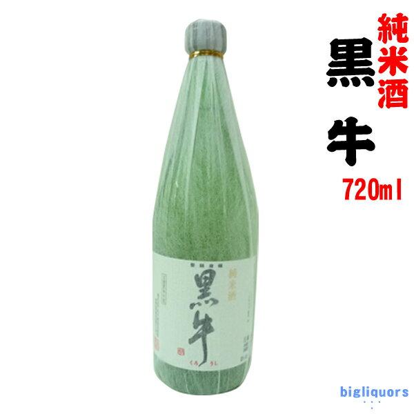 【製造年月2017年7月以降】黒牛 純米酒 720ml 【名手酒造】