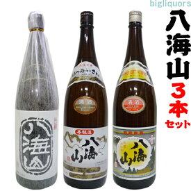 八海山吟醸・特別本醸造・普通酒八海山3本飲み比べセット・箱なし(1800ml×3)【冷1】