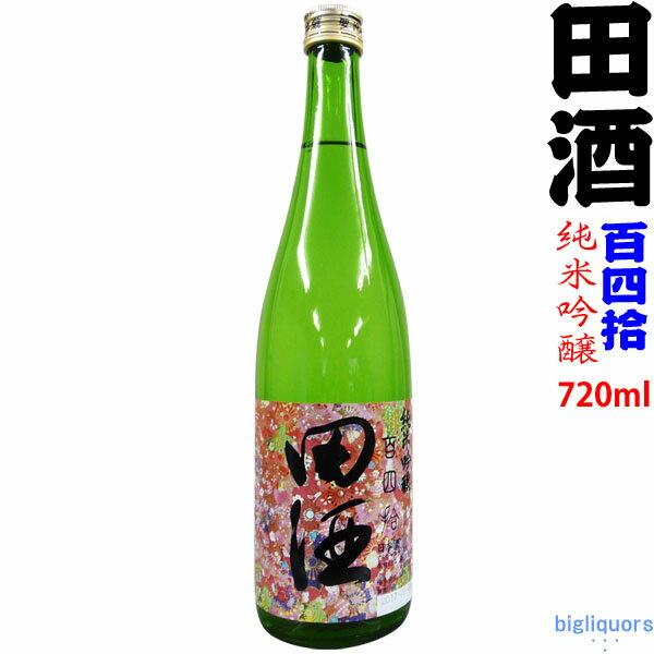 田酒 純米吟醸 百四拾 桜ラベル 720ml 【西田酒造店】【冷2】