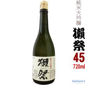 獺祭45 純米大吟醸 720ml(だっさい)【旭酒造】【冷1】