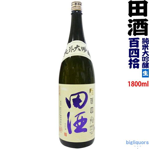 田酒 純米大吟醸 百四拾 生35  1800ml 【西田酒造】【冷2】